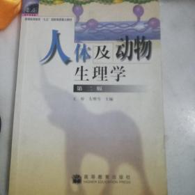 人体及动物生理学(第二版)