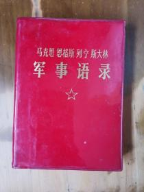 马克思 恩格斯 列宁 斯大林军事语录(红塑料皮精装)