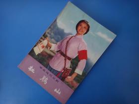 革命现代京剧:杜鹃山