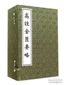 高注金匮要略(中医古籍孤本大全 16开线装 全一函八册)