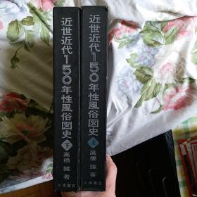 日文原版 近世现代150年性风俗图史 上下