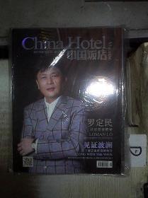 中国饭店  2013  12