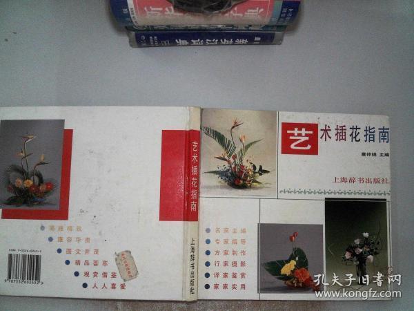 艺术插花指南:图册