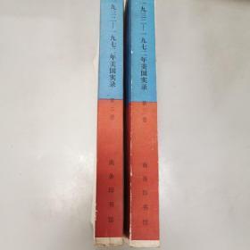 1932-1972年美国实录(第二,三册)