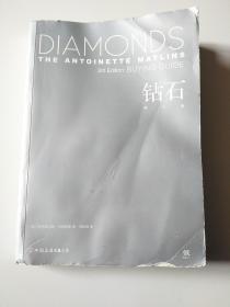 钻石(第三版)一版一印