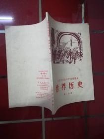 52-6京市初级中学试用课本《世界历史》第 二分册,61年1版1,品佳,