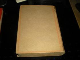 精装民国书----仿古字版[十八家诗选]下册;  民国25年4月版,世界书局,曾国藩编纂;32开560页精装本。上书口刷红。