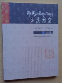 西藏档案2019年第1期 西藏自治区档案馆藏蒙档案精选专刊