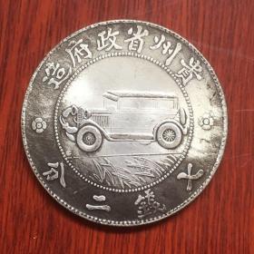 贵州小汽车银元