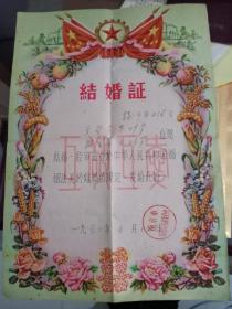 1962年结婚证一张
