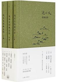 沈从文经典名作(精装3册,上册《从文自传》中册《萧萧》下册《边城》)