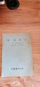 伤科秘方附江氏伤科学(上海中医书局)