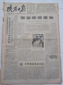 老报纸陕西日报1965年9月1日(4开四版)努力建设社会主义的新西藏。