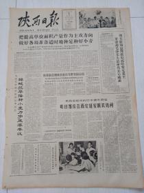 老报纸陕西日报1965年9月5日(4开两版)昨日继续在西安延安联欢访问。