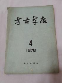 考古学报1978年第4期
