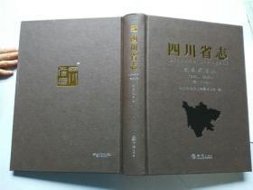 四川省志  发展改革志 (第二十二卷)