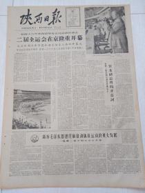 老报纸陕西日报1965年9月12日(4开两版)二届全运会在京隆重开幕。