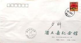 中国美术学院教授,潘天寿纪念馆馆长卢析签名封