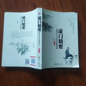 道门精要 道教黄元吉内丹修炼典籍  [清]黄元吉  著华夏出版社