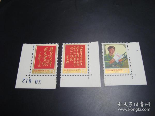 邮票   J26  雷锋   新全  带直角边  个别数字