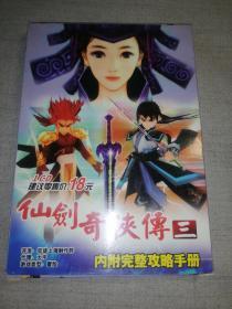 仙剑奇侠传三 简体中文版游戏光盘 (里面的塑料盒套破光盘一张新)