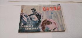 连环画:柏林间谍战(上下册)  量少!量少99500册