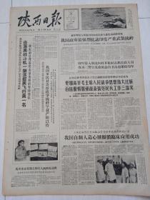 老报纸陕西日报1965年9月21日(4开四版)我国自制人造心脏瓣膜临床应用成功。