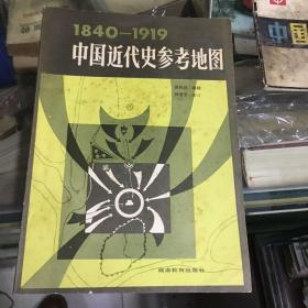 中国近代史参考地图集
