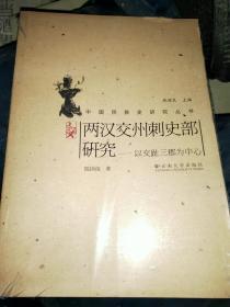两汉交州刺史部研究:以交趾三郡为中心             满百包邮