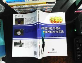 现代篮球运动健身属性研究与实践