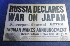 """1945年8月8日《什里夫波特报》报纸战争号外,标题为""""苏联日本宣战"""",杜鲁门声明8月9日生效,这张是为了抢新闻而出的号外刊。另有文章: 广岛市夷为平地,所有生命都摧毁了,还有中国军队在福建闽江一带和日军作战的进展消息等"""