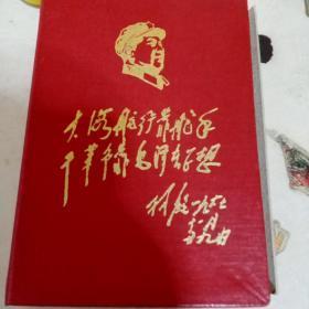 林彪题词 毛主席头像像章合一个 品相如图
