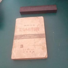 民国医学古籍现代外科学纲要-三联书店(吉林)-1949年8月一版一印全国仅发行3000册 珍贵民国古籍值得永久珍藏。。。