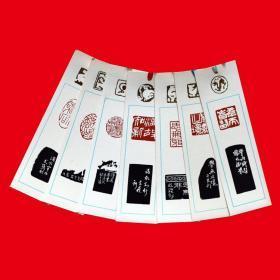 书签:蒋仲平 中国书法艺术书签 八十年代彩色 7全