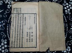 清代黄叔琳注纪昀评吴梅修校吴兰修跋木刻本文心雕龙卷八至卷十