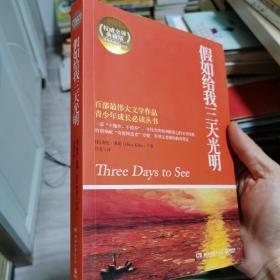 博集典藏馆:假如给我三天光明(权威全译典藏本)