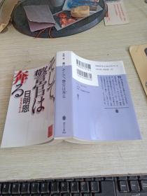 そして、警官は奔る(日明恩著)  日文原版64开