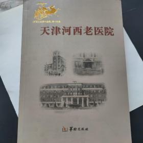 天津河西老医院(河西文史资料选集)