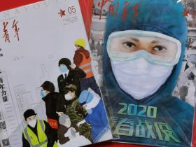 """疫情特刊!《中国青年》(中国青年代抗击新冠肺炎记录)2020年2月3月合售  有很多感人的疫情中各行各业""""最美逆行者""""的图片!——致敬最美逆行者!祝福祖国!!!"""