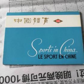 中国体育6明信片