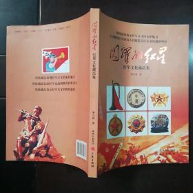 闪耀的红星 : 红军文化藏品集