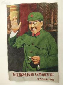 毛主席检阅百万革命大军 丝织像 东方红丝织厂敬制