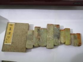 贾又福 卢禹舜学生 韩昊临摹汉印  保真 印谱37枚 印章10枚 保真
