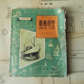船舰模型附图纸
