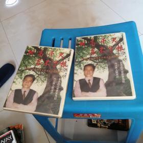 树高千尺忘不了根   王锡仁音乐创作五十周年纪念专辑一、二 DVD 如图