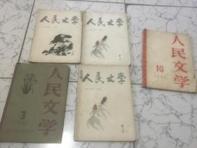 人民文学 1963年12(两本)11、1961年3期。1962年10期(五期合售)