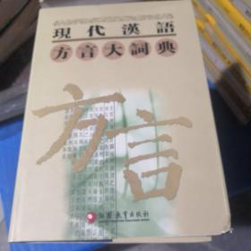 现代汉语方言大词典(全6册)