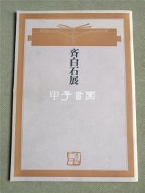 《齐白石展》 日本雪江堂印制 1965年4月15日—5月29日 京王百货店 高岛屋画展