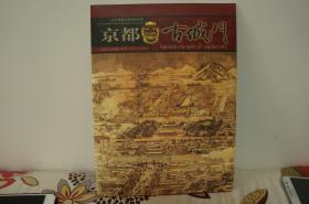 京都古城门 纪念北京建都850年 北京铁路局系列站台票 12全 票册