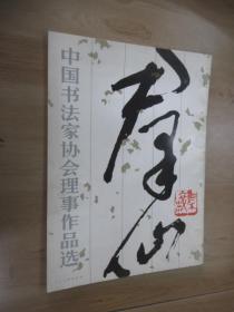 中国书法家协会理事作品选